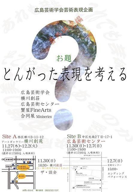 広島芸術学会企画展フライヤー