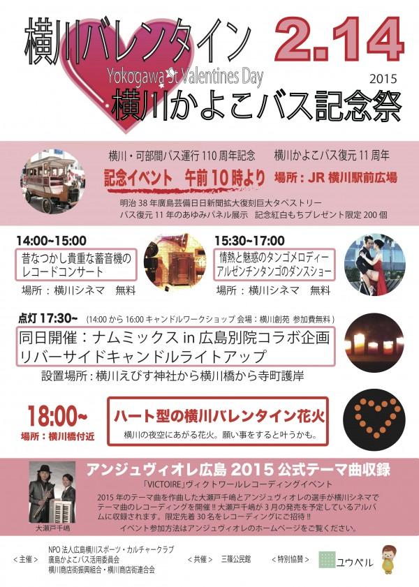 横川バレンタインポスター0125