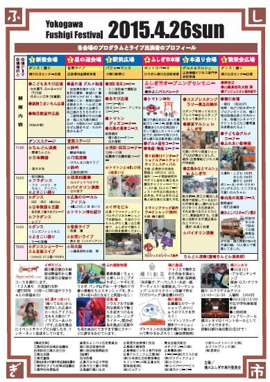 ふしぎ市裏タイムA3JPEG