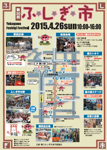 26ふしぎ市ポスター