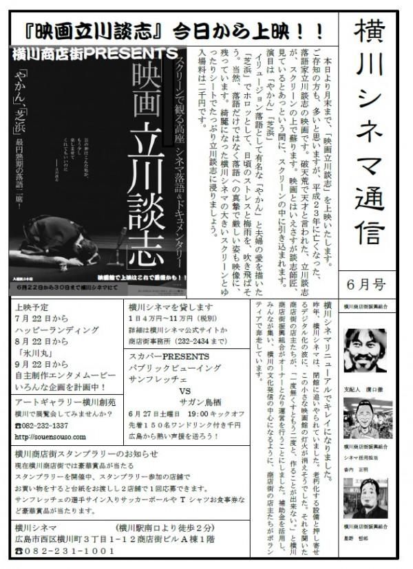 横川シネマ通信