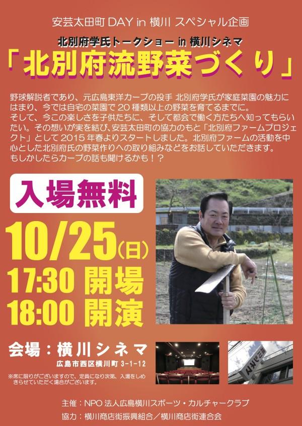 20151025北別府氏トークショー