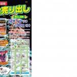 横川商店街歳末大売り出しポスター