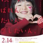 横川バレンタインポスター-01 (2)