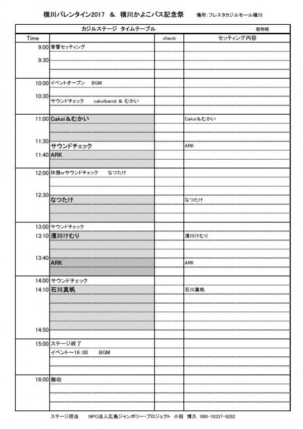 横川バレンタイン12