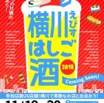 横川はしご酒_ol-01