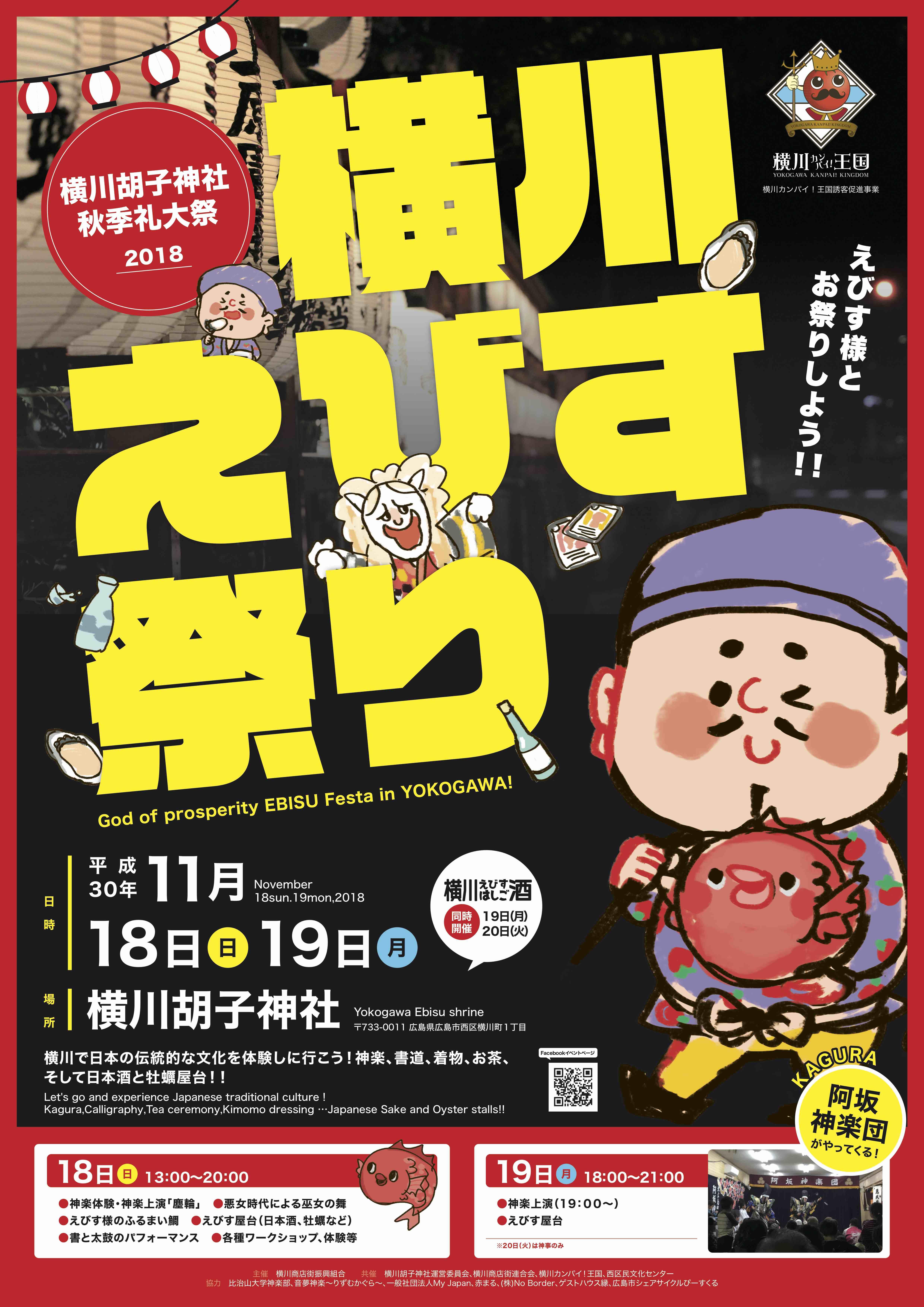 横川えびす祭り_A2_4校