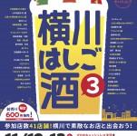 横川はしご酒201911_JCB_A2_ol_デザイン確認用