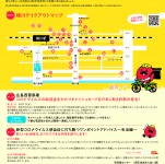 横川デリバリーチラシ_A3_8校