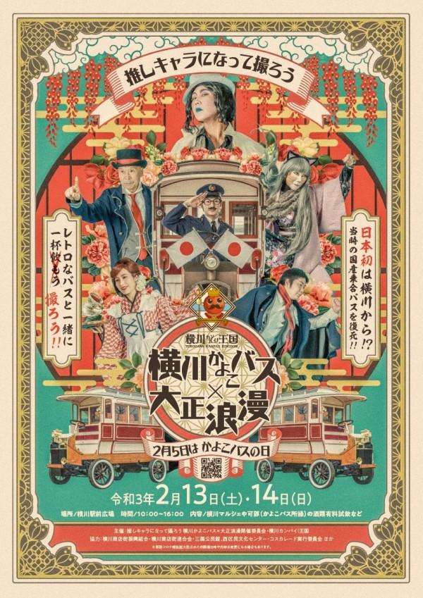 202102_yokogawa-kayokobus
