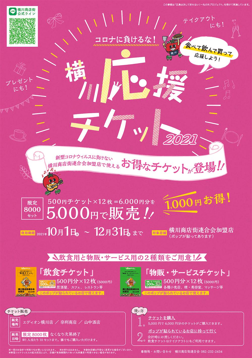 横川応援チケット2021