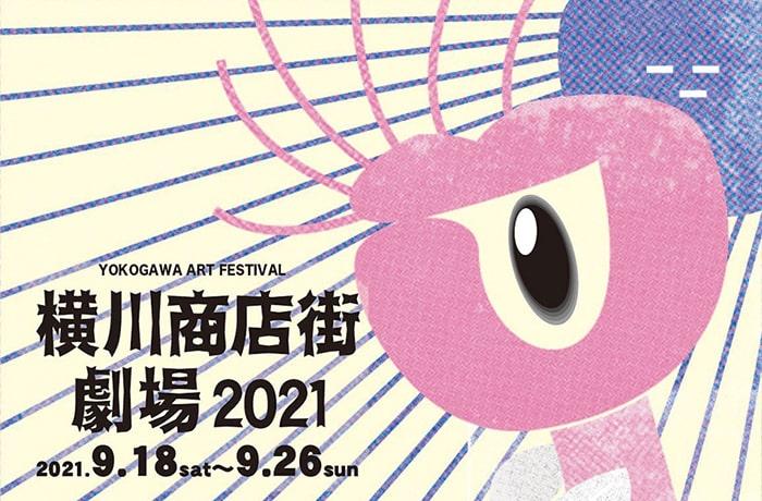 横川商店街劇場2021